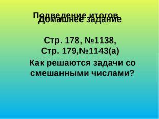 Подведение итогов Домашнее задание Стр. 178, №1138, Стр. 179,№1143(а) Как реш