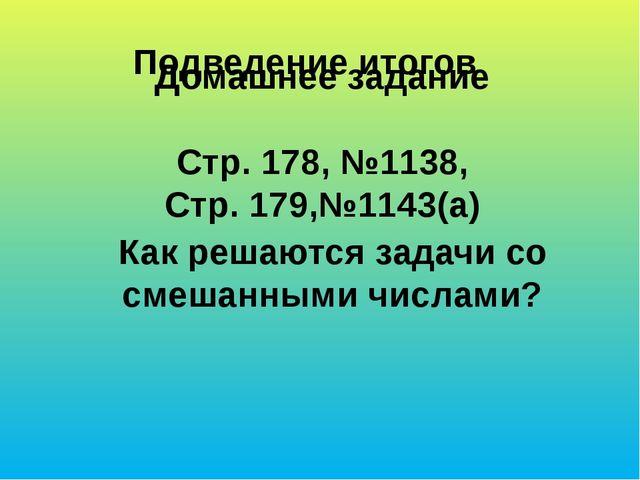 Подведение итогов Домашнее задание Стр. 178, №1138, Стр. 179,№1143(а) Как реш...
