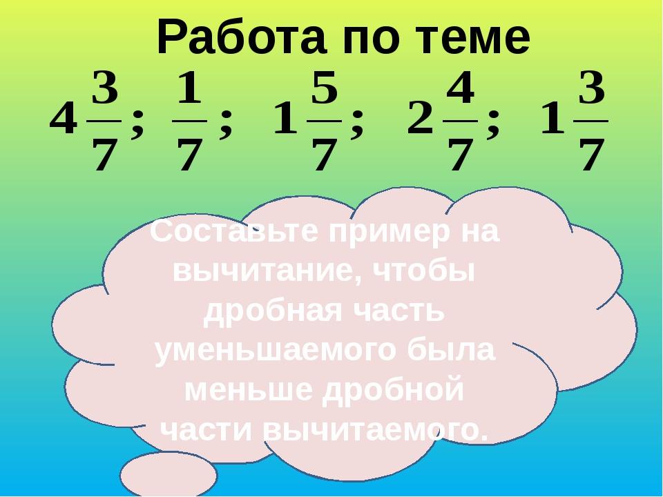 Работа по теме Прочитайте числа. Составьте выражение, чтобы его значением был...