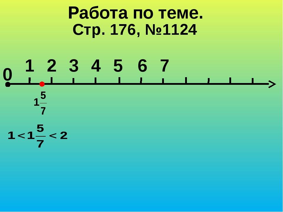 Стр. 176, №1124 Работа по теме. 0 1 2 3 7 6 5 4