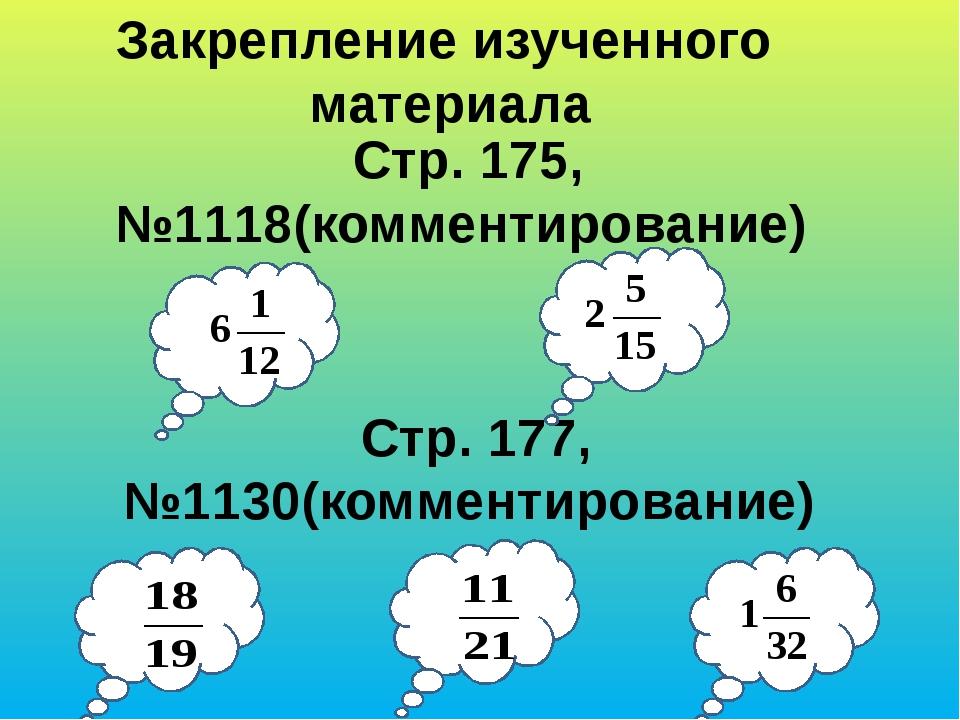 Стр. 175, №1118(комментирование) Закрепление изученного материала Стр. 177, №...