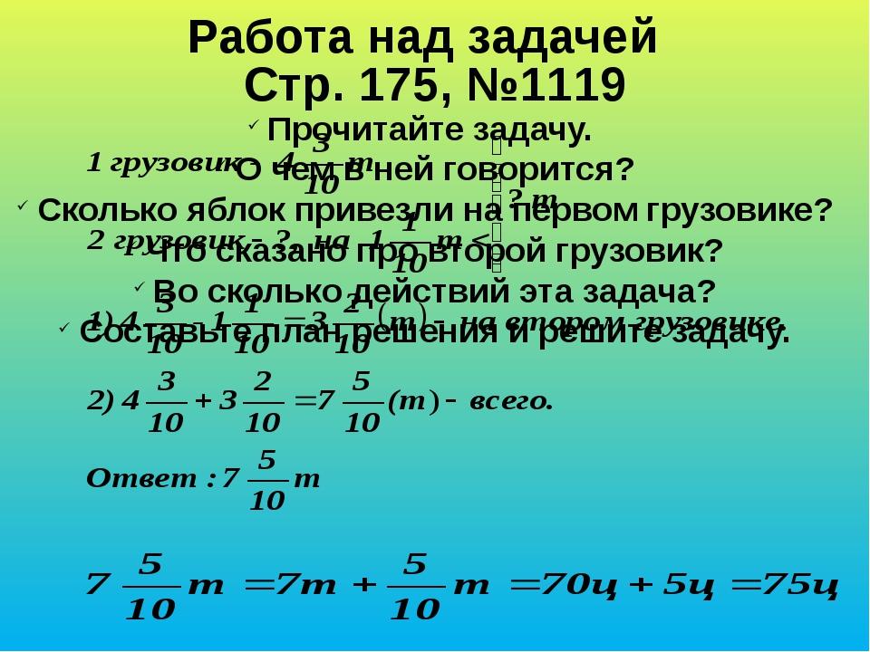 Стр. 175, №1119 Работа над задачей Прочитайте задачу. О чем в ней говорится?...