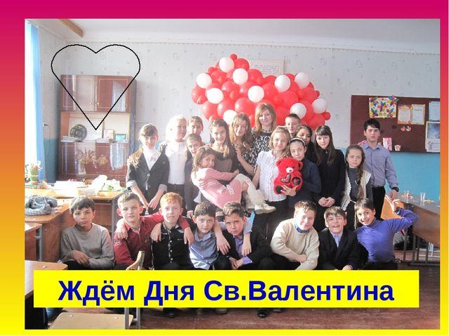 Ждём Дня Св.Валентина