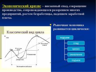Экономический кризис – внезапный спад, сокращение производства, сопровождающе