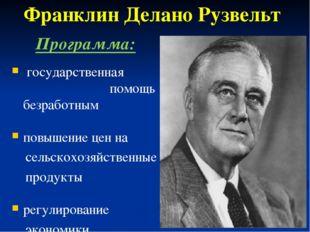 Франклин Делано Рузвельт Программа: государственная помощь безработным повыш