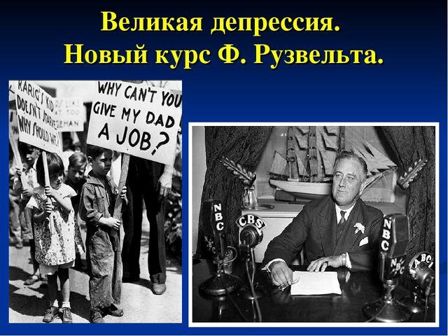 Великая депрессия. Новый курс Ф. Рузвельта.