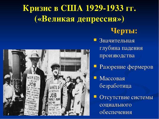 Кризис в США 1929-1933 гг. («Великая депрессия») Черты: Значительная глубина...