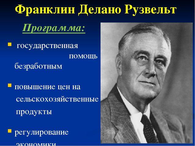 Франклин Делано Рузвельт Программа: государственная помощь безработным повыш...