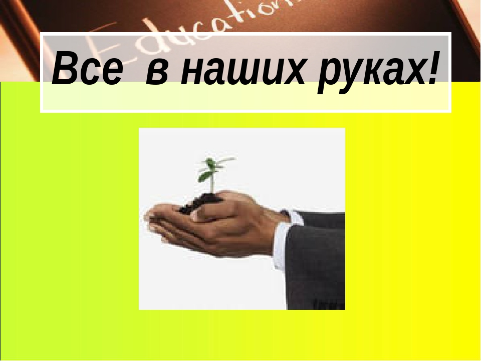 Все в наших руках!