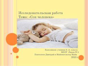 Исследовательская работа Тема: «Сон человека» Выполнили ученики 8 «А» класса