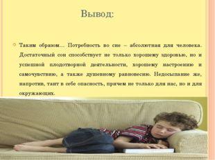 Вывод: Таким образом… Потребность во сне – абсолютная для человека. Достаточ