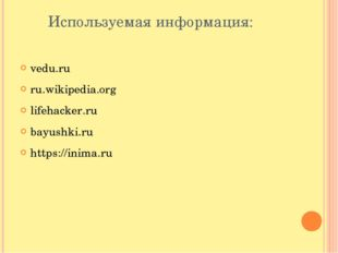 Используемая информация: vedu.ru ru.wikipedia.org lifehacker.ru bayushki.ru