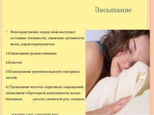Засыпание Непосредственно перед сном наступает состояние сонливости, снижени