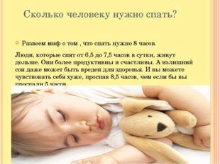 Сколько человеку нужно спать? Развеем миф о том , что спать нужно 8 часов. Л