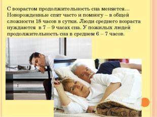С возрастом продолжительность сна меняется… Новорожденные спят часто и помног