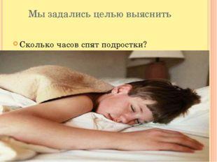Мы задались целью выяснить Сколько часов спят подростки?