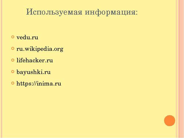 Используемая информация: vedu.ru ru.wikipedia.org lifehacker.ru bayushki.ru...