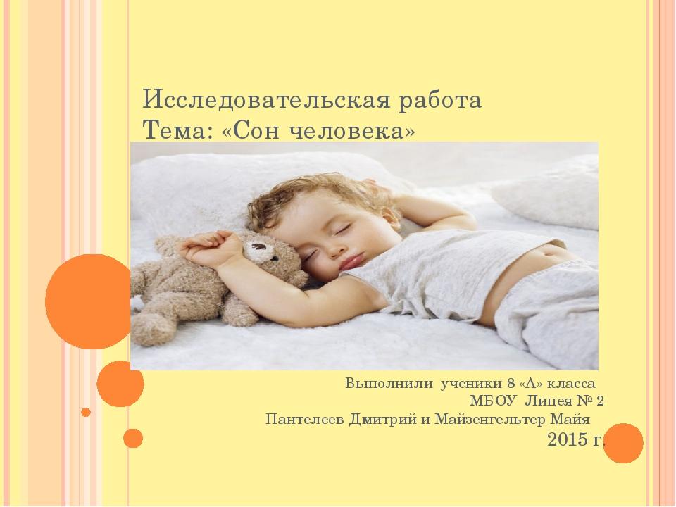 Исследовательская работа Тема: «Сон человека» Выполнили ученики 8 «А» класса...