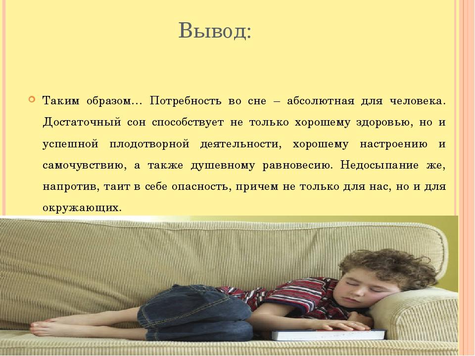 Вывод: Таким образом… Потребность во сне – абсолютная для человека. Достаточ...