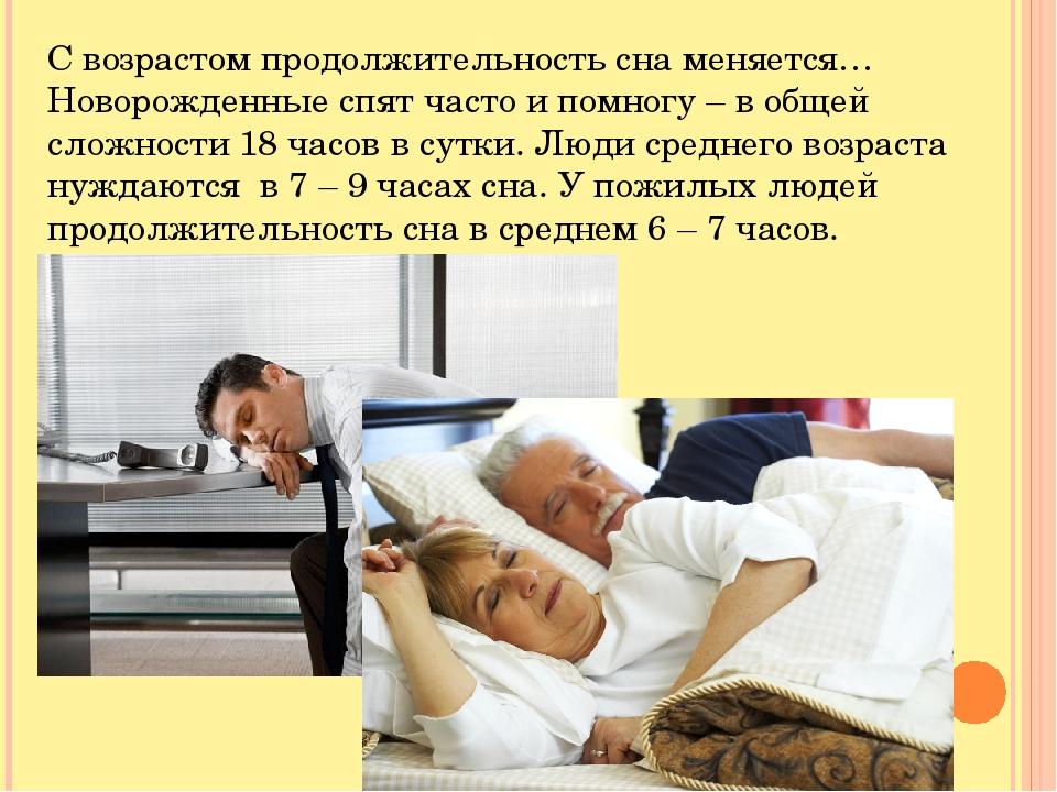 С возрастом продолжительность сна меняется… Новорожденные спят часто и помног...