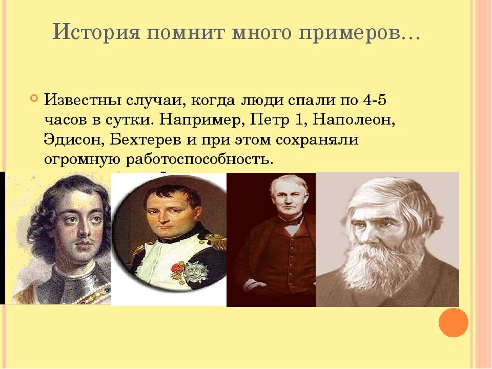 История помнит много примеров… Известны случаи, когда люди спали по 4-5 часо...