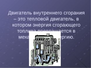 Двигатель внутреннего сгорания – это тепловой двигатель, в котором энергия сг