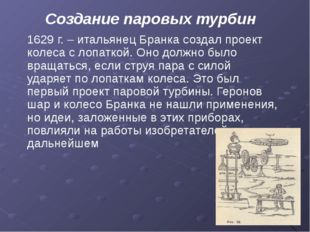 Создание паровых турбин 1629 г. – итальянец Бранка создал проект колеса с лоп