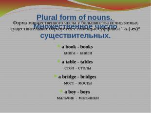 Plural form of nouns. Множественное число существительных. Форма множественно