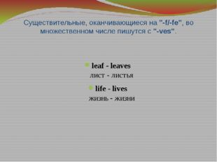 """Существительные, оканчивающиеся на""""-f/-fe"""", во множественном числе пишутся с"""