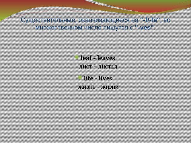 """Существительные, оканчивающиеся на""""-f/-fe"""", во множественном числе пишутся с..."""