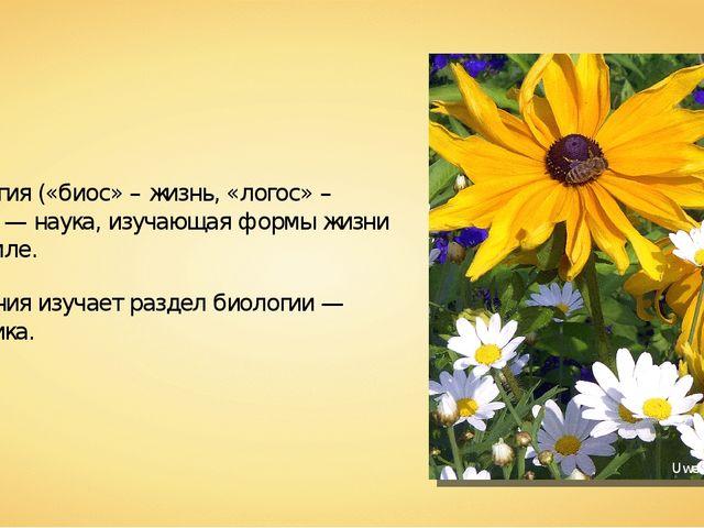 Биология («биос» – жизнь, «логос» – наука) — наука, изучающая формы жизни на...