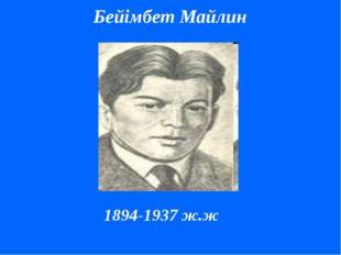 Бейімбет Майлин 1894-1937 ж.ж