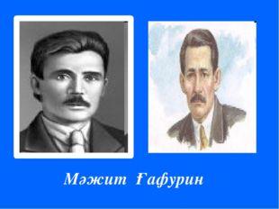 Мәжит Ғафурин