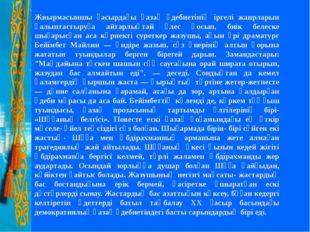 Жиырмасыншы ғасырдағы қазақ әдебиетінің іргелі жанрларын қалыптастыруға айта