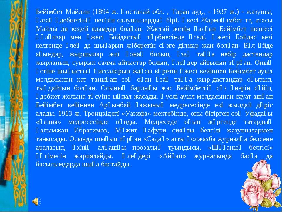 Бейімбет Майлин (1894 ж. Қостанай обл. , Таран ауд., - 1937 ж.) - жазушы, қаз...