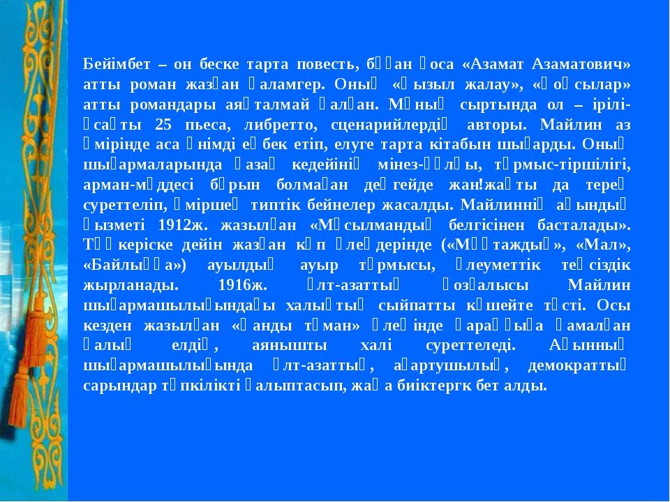 Бейімбет – он беске тарта повесть, бұған қоса «Азамат Азаматович» атты роман...