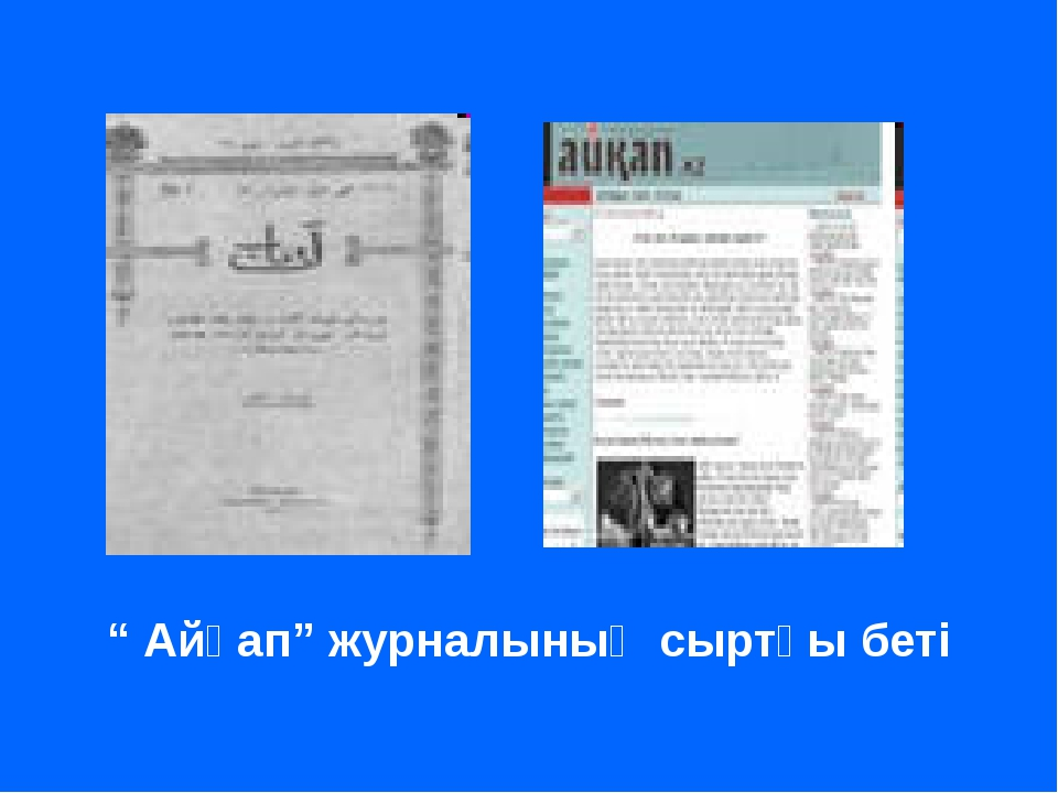 """"""" Айқап"""" журналының сыртқы беті"""