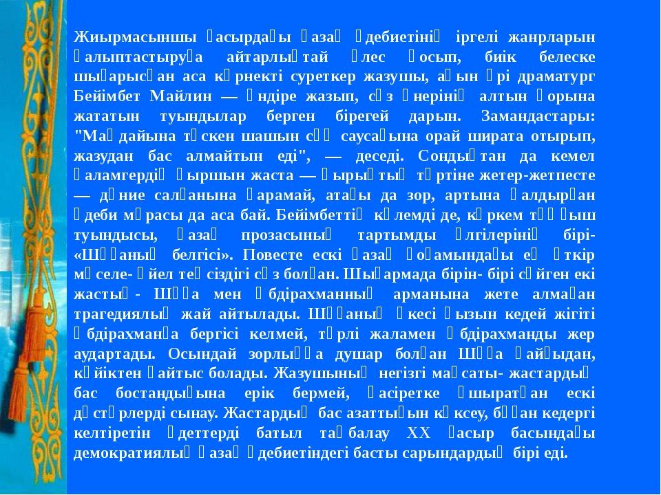 Жиырмасыншы ғасырдағы қазақ әдебиетінің іргелі жанрларын қалыптастыруға айта...