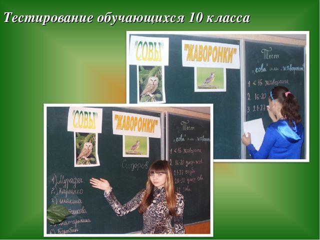 Тестирование обучающихся 10 класса