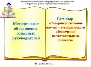 муниципальное бюджетное общеобразовательное учреждение «Морозовская средняя о