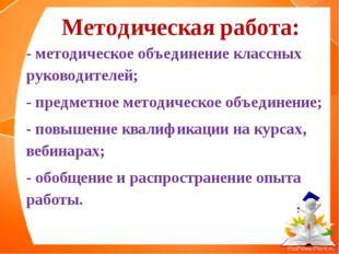 Методическая работа: - методическое объединение классных руководителей; - пре