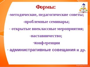 Формы: -методические, педагогические советы; проблемные семинары; открытые вн
