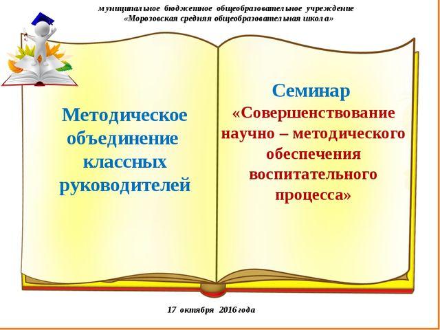 муниципальное бюджетное общеобразовательное учреждение «Морозовская средняя о...