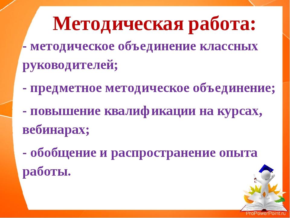 Методическая работа: - методическое объединение классных руководителей; - пре...