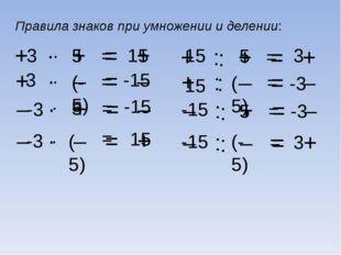 +· + = + Правила знаков при умножении и делении: 3 5 · +· – =