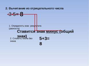 2. Вычитание из отрицательного числа -3-5= 1. Определить знак результата (раз