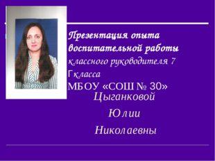 Презентация опыта воспитательной работы классного руководителя 7 Гкласса МБОУ