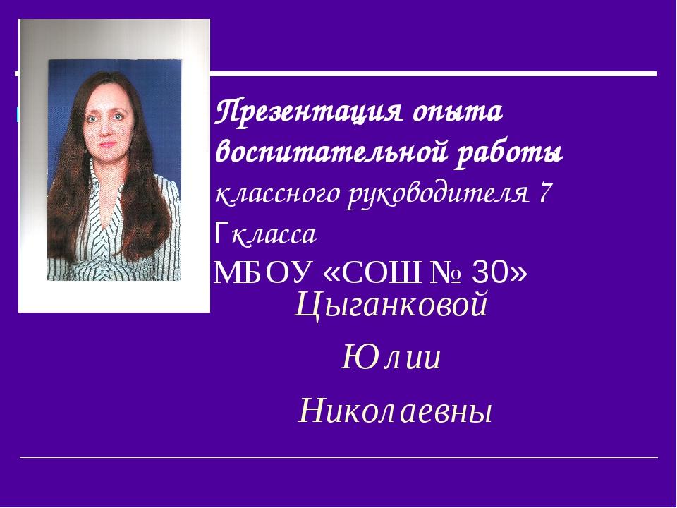 Презентация опыта воспитательной работы классного руководителя 7 Гкласса МБОУ...