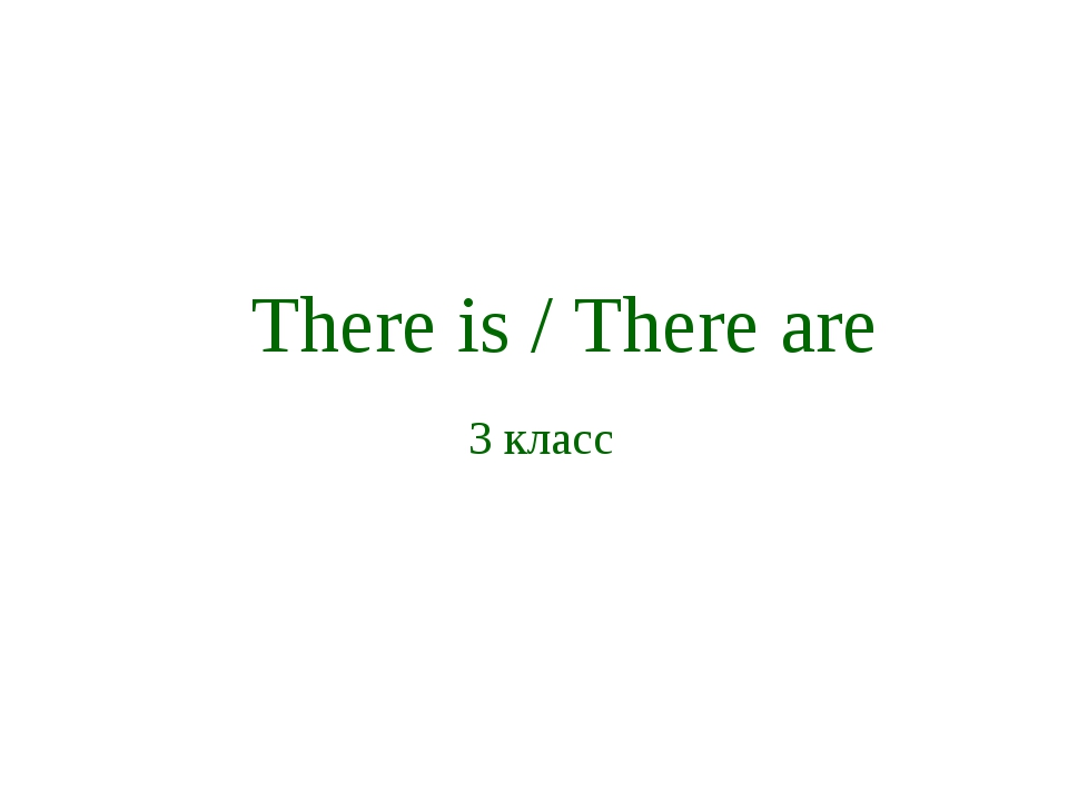 3 класс There is / There are