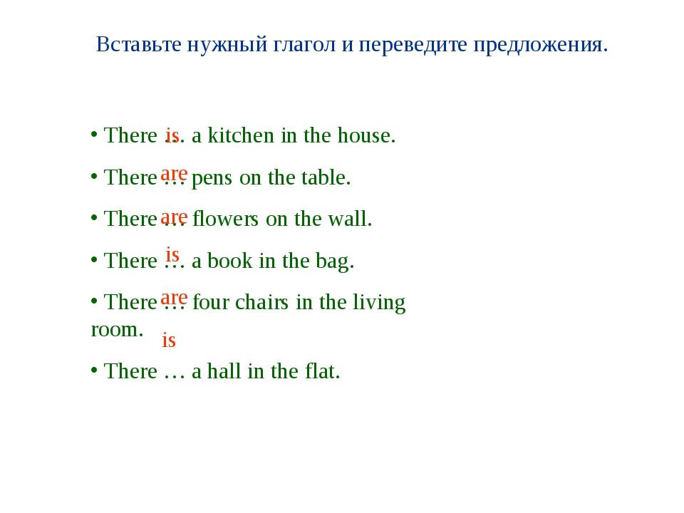 Вставьте нужный глагол и переведите предложения. There … a kitchen in the hou...